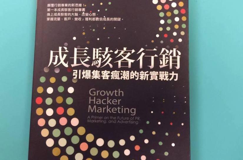 「成長駭客行銷」暢銷的背後